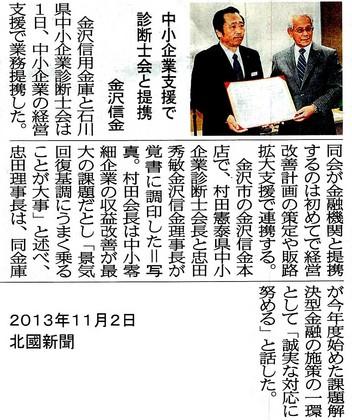 県診断士会が金沢信金と提携.jpg